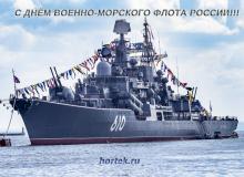 Поздравляем с днём ВМФ России!