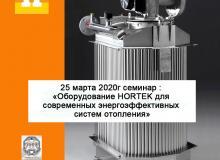 «Оборудование HORTEK для современных энергоэффективных систем отопления»