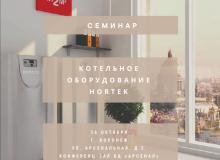 Технический семинар HORTEK в г. Воронеж,26 октября 2021г.